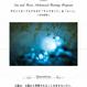 太陽と月のアルケミカルハーモニープログラム