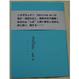 吉田ひな子作品集『Untitled Vol.2』+『なんでだい?』限定セット