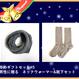 冬のギフトセット#5 ネックウォーマー&靴下セット(男性に贈る)