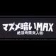 """""""マズメ暗いMAX"""" ロングスリーブ T-シャツ"""