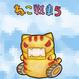(同人誌)ねこ戦車5