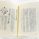 書籍『潜在意識の4つのタイプと心のエネルギーの秘密』