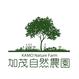 自然栽培(無農薬・無肥料) 釜炒り日干茶 [加茂自然農園] made in 京都府