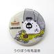 缶バッジ 32mm(着ぐるみうりぼう②)