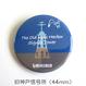 缶バッジ 44mm(イカリ&旧神戸信号所)