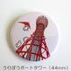 缶バッジ 44mm(神戸)