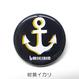 缶バッジ 32mm(イカリ)
