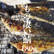 越田商店の『もの凄い鯖 (ものすごい鯖)180g (1枚入り:計180g)を2パック 真空パック/冷凍』 賞味期限は冷凍で1ヶ月です。注)ご注文から1週間くらいで発送になります!