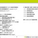 欧州医療機器指令臨床評価セミナーテキスト