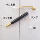 【限定入荷】ハーバリウム用ボールペン