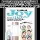 """【ご購入方法のお知らせ】分子状水素発生器""""JOY"""""""