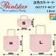 Printstar プリントスター 淡色カラートートバッグ 00777-SCT【本体+プリント代】10月限定クーポン利用で表示価格より10%オフ