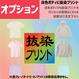 【オプション】淡色抜染プリントオプション(ご希望枚数分ご購入下さい)