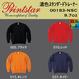 Printstar プリントスター  濃色スタンダードトレーナー(抜染プリント) 00183-NSC 【本体+プリント代】
