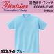Printstar プリントスター 淡色カラーTシャツ CVT-00085【本体+プリント代】