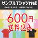 初めてのTシャツは600円!【DM便/送料無料】
