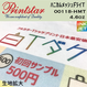 Printstar プリントスター 00118-HMT 【本体代+プリント代】