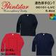 Printstar プリントスター 濃色ロンT(抜染プリント) 00101-LVC【本体代+プリント代】