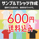 真夏直前 初めてのTシャツは600円!【DM便/送料無料】