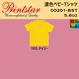 Printstar プリントスター 濃色ベビーTシャツ(抜染プリント) 00201-BST 【本体+プリント代】