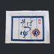 そばつゆ(創味)