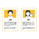 nemonic【日本テレビ「有吉ゼミ」で紹介されました!】