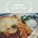 センターグリル/太麺パスタのナポリタン