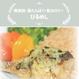 びるめし/タラのハーブグリル 玄米セット