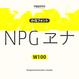 NPG ヱナ Kn1[OpenType]|W100