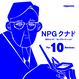 NPG クナド Kn2[OpenType] コンプリートパック  for 10 Devices