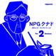 NPG クナド Kn2[OpenType]|コンプリートパック |for 2 Devices