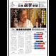 【電子版】【購読】【年間12号分一括支払い】25%OFFキャンペーン中!