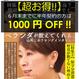 【お得】日本選挙新聞の定期購読(半年6回分一括お支払)