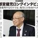 【電子版】日本選挙新聞第0号 「ポピュリズムを批判するだけでは現実に目を向けられない」宇都宮健児さんロングインタビューなど