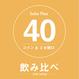 【限定100】Sake Flea『飲み比べ40』|コイン40枚+お猪口2つ