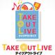Take out live(テイクアウトライブ)『風』