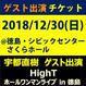 チケット【ゲスト出演】『2018/12/30(日) HighT ホールワンマンライブ in 徳島』