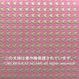 印伝 長財布 ラウンドファスナー【本ちどり格子】ピンク革×白漆【送料無料 税込】