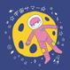【宇宙サマー】SPACE BOY T-SHIRT
