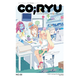 ユニットwww「CO;RYU」vol.05