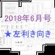 ★左利き向き ペン字の広場 筆写練習帳 2018年6月号