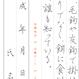 ★ダウンロード販売★[¥100]ペン字【行書】~『石亀のこと』佐藤垢石~より
