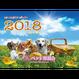 【NPO法人ペット里親会】2018年カレンダー