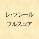 【フルスコア】On y va!(レ・フレール 楽譜)