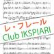 【フルスコア】Club IKSPIARI 完全コピー楽譜 (レ・フレール)
