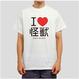 オリジナル『I♥️怪獣』Tシャツ