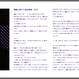 まーさの四分類・水の星座 電子書籍(PDF)