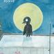 【サイン・ステッカー付】絵本『パーちゃんのパーカ』