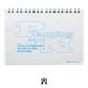 プランニングノート「BLUE」(2冊 1セット)
