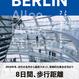 ベルリン建築散歩本「BERLIN Allee, Platz, Straße」PDF/EPUB版